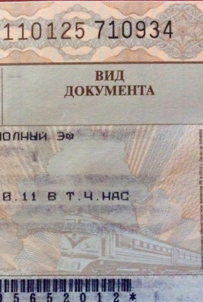 Detail from the rather lovely Belarus railway tickets