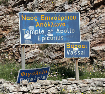 Our first stop is the Temple of Apollo Epicurius, high in the Peloponnese mountains near Andritsaina and Vassai.