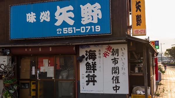 Kokura - Sept 2016