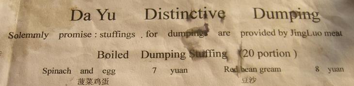 Distinctive Dumpings in Qingdao