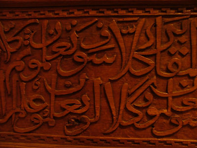 Wood Carving, Museum of Islamic Art, Istanbul