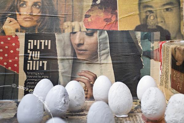 """""""עיתונות עם ביצים"""" ע""""י ניר חפץ ולילך פאר"""