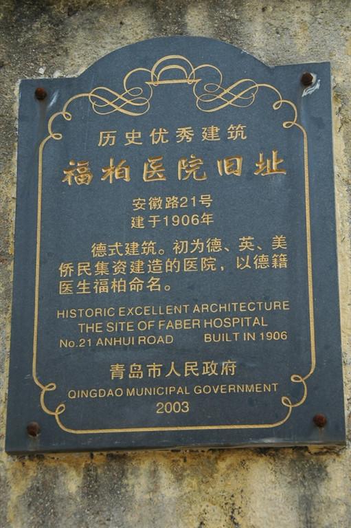 Faber Hospital - Qingdao, China