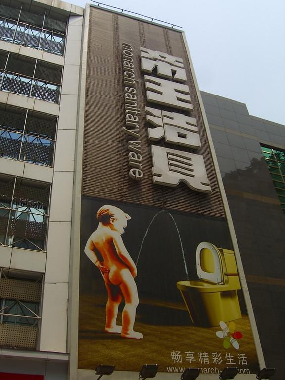Humorous Billboard - Chengdu, China