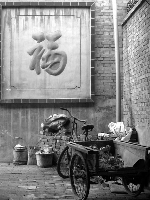Courtyard - Pingyao, China