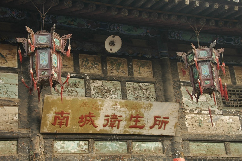 Chinese Street Signs - Pingyao, China