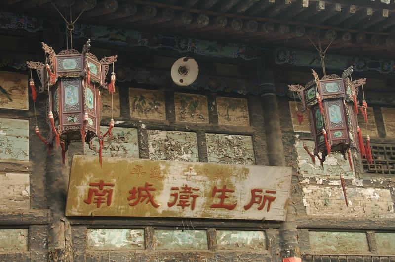 Chinese Street Signs - Pingyao, China