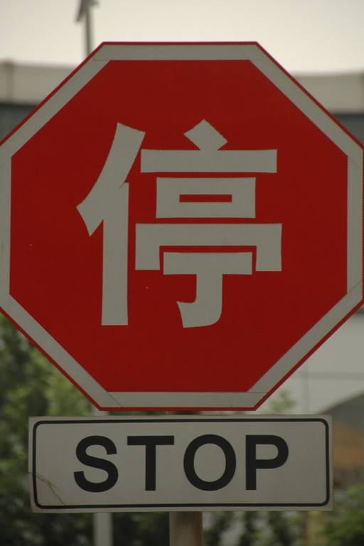 Stop Sign in Chinese - Chengdu, China