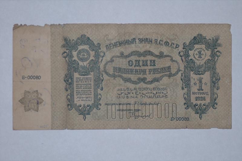 A Billion Rubles, Transcaucasian Currency