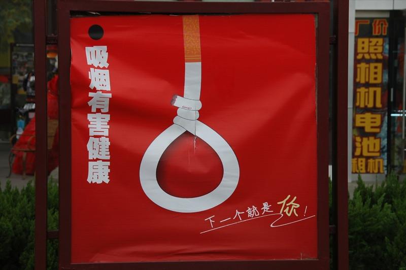 Chinese Anti-Smoking Announcement - Xian, China