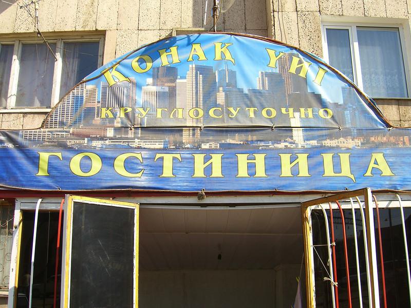 Sleeping at a Brothel - Shymkent, Kazakhstan