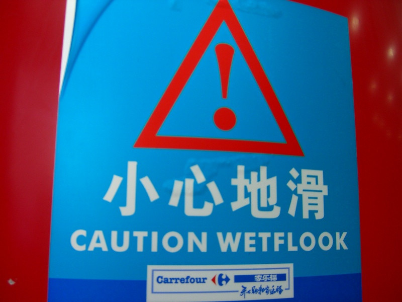 Chinglish Sign - Kunming, China