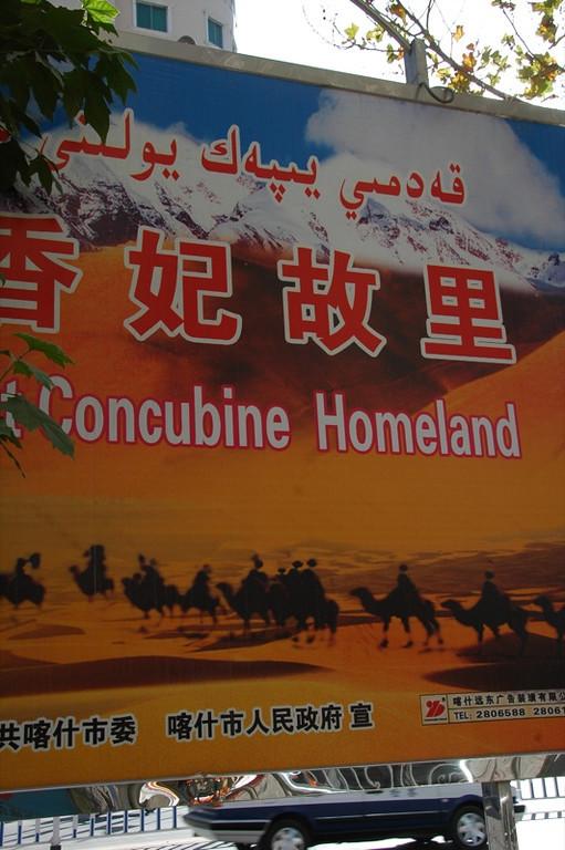 "Chinglish Sign ""Concubine Homeland"" - Kashgar, China"