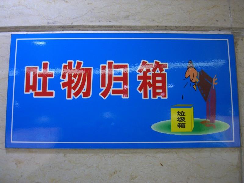 Spitting Sign - Xi'an, China