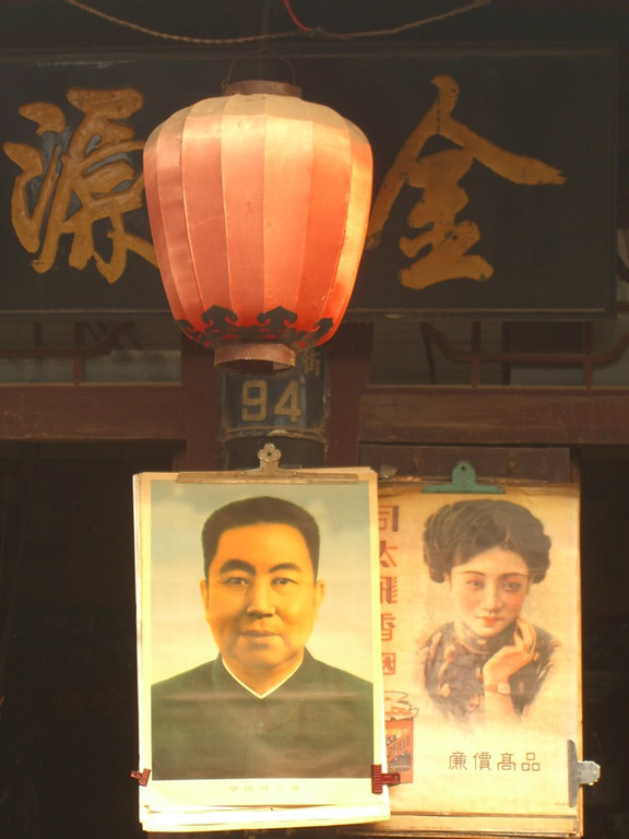 Portraits and A Red Lantern - Pingyao, China