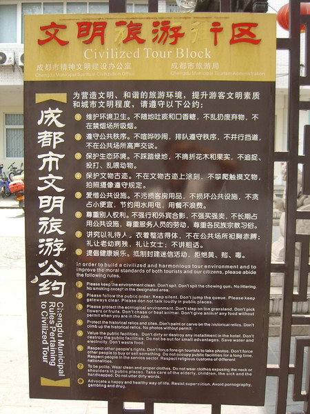 Public Service Announcement - Chengdu, China