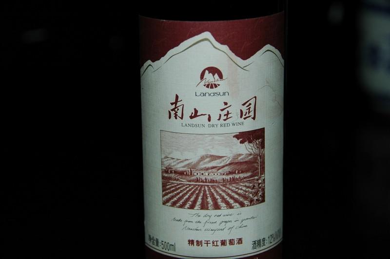 Chinese Wine - Pingyao, China