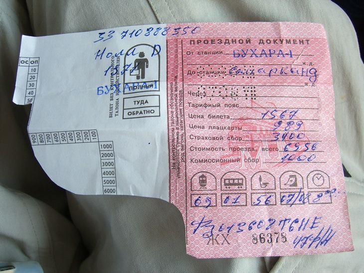 Uzbek Train Ticket - Bukhara, Uzbekistan