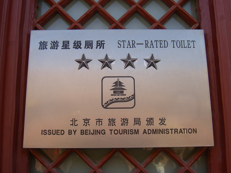 Four-Star Bathroom - Beijing, China