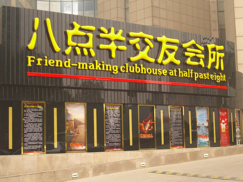 Friend-making clubhouse at half past eight - Xi'an, China