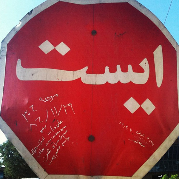 Stop! Iranian style.