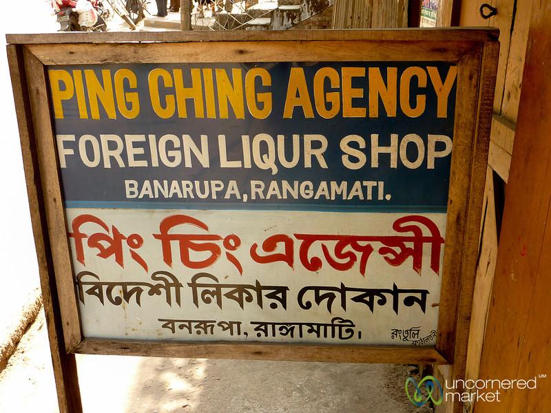 Foreign Liquor Shop - Rangamati, Bangladesh