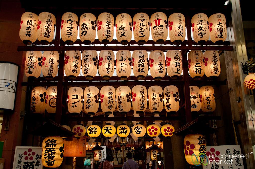 Rice Paper Lanterns at Shinto Shrine - Kyoto, Japan