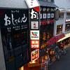Downtown Tachikawa at night.