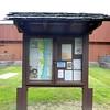 Kiosk in Fort Lee Historical Park.