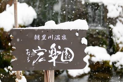 北海道 朝里宏樂園 2018