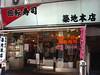 每次到東京幾乎都會來的迴轉壽司築地本店,一皿均一價100yen,鰻魚和甜蝦是我的最愛。台灣的爭鮮壽司可以拿去填海!