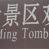 Ming Tombs sign - MS photo