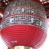 018 - paper lantern