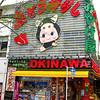 008 - start of kokusai street