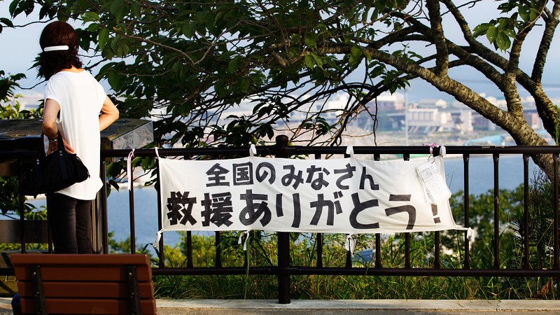 Five months after the tragic Tsunami hit the region - Ishinomaki, Miyagi, Japan, August 2011