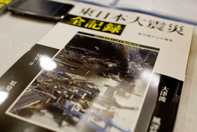 Five months after the tragic Tsunami hit the region - Sendai, Miyagi, Japan, August 2011