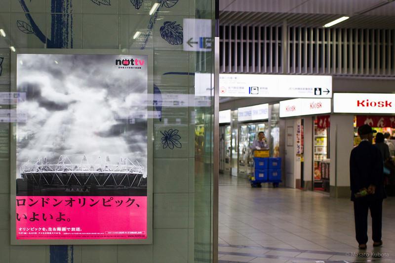 Fukuoka, Japan, July 2012