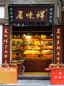 One of many shops near our hotel in Chongqing