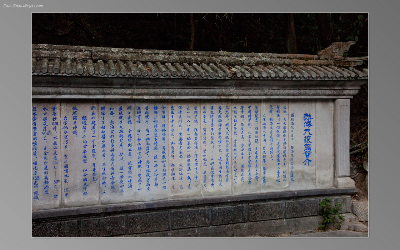 2013_03_02-03-5 Slideshow (Baoshan & Tenchong Volcano Spa 5th & 6th Day)-037