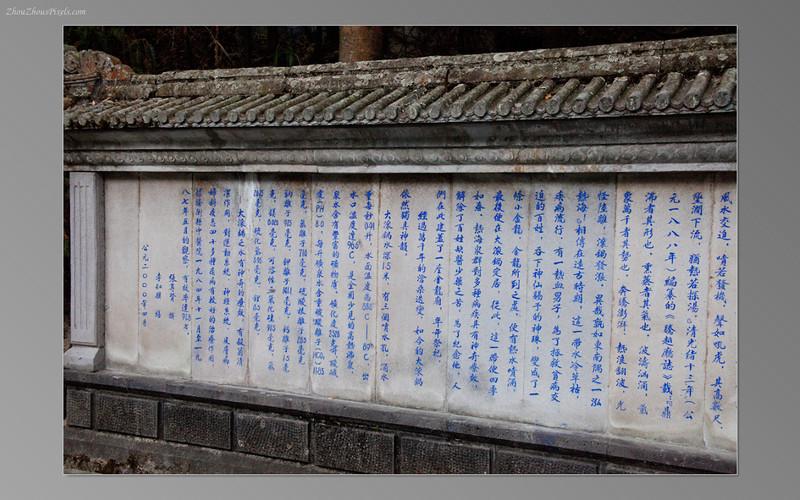 2013_03_02-03-5 Slideshow (Baoshan & Tenchong Volcano Spa 5th & 6th Day)-038
