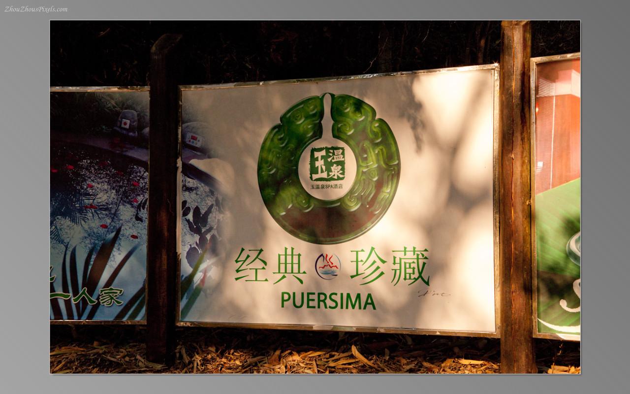 2013_03_02-03-5 Slideshow (Baoshan & Tenchong Volcano Spa 5th & 6th Day)-043