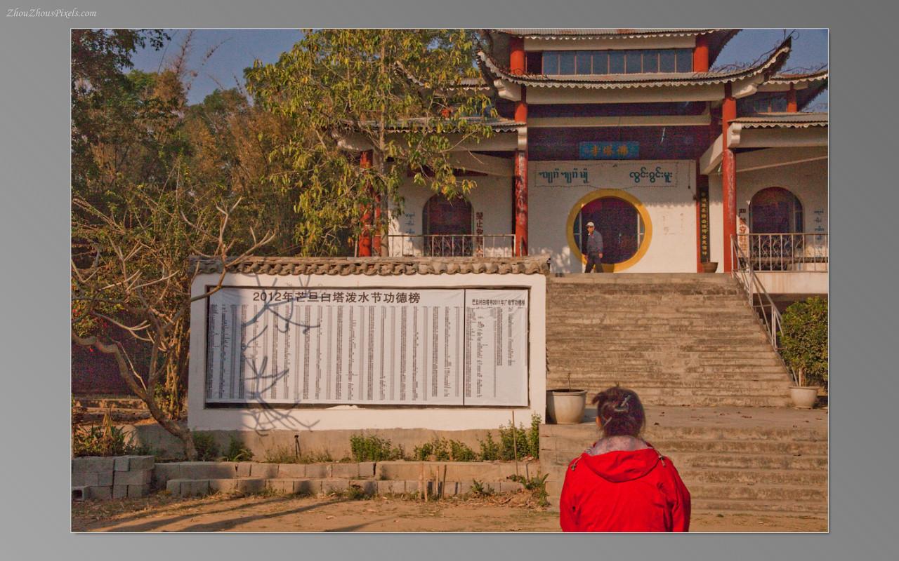 2013_03_02-03-5 Slideshow (Baoshan & Tenchong Volcano Spa 5th & 6th Day)-009