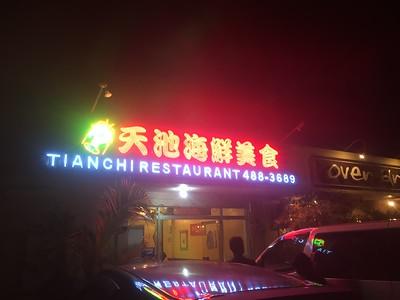 晚餐時間 餐廳:天池海鮮餐廳