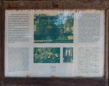 Information sign - Preah Khan - 12c Angkor-area Buddhist temple.