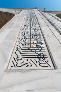 Beautiful inlay calligraphy, quoting the Quran, at the Taj Mahal.