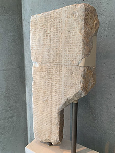 Engraved texts about the construction of the Erechtheion, and payments for it; Acropolis museum, Athens.