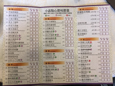 Dim sum menu at CUHK restaurant; Hong Kong.