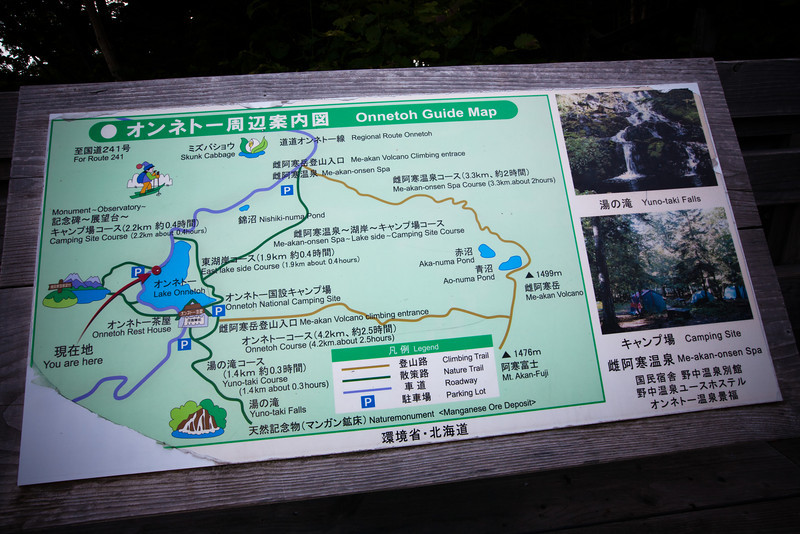オンネトーの観光地図 - Lake Onneto, Hokkaido, July 2010