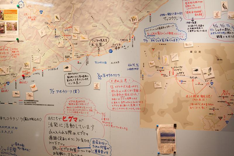 羅臼のビジターセンター - Shiretoko, Hokkaido, July 2010