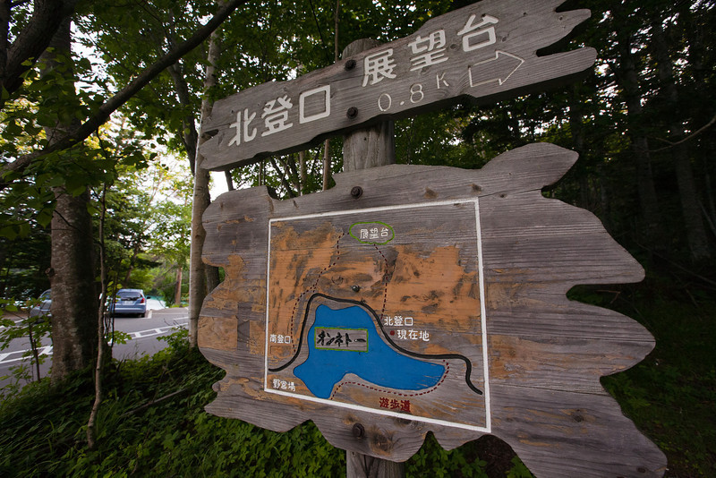 熊注意オンネトー展望台コース入り口 - Lake Onneto, Hokkaido, July 2010